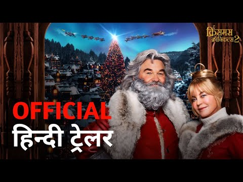 The Christmas Chronicles 2 | Official Hindi Trailer | Netflix | हिन्दी ट्रेलर