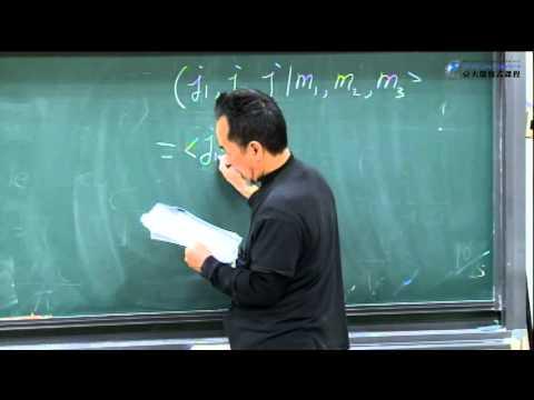 [量子力學] 第12-8講、Selection Rule for Dipole Transition