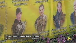 День пам'яті захисників України. Ніжин 29.08.2019