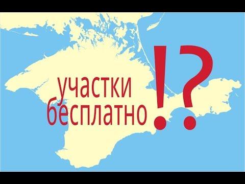 В Крыму бесплатно раздают землю. Как получить ?