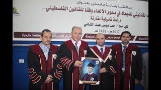 مناقشة رسالة ماجستير الباحث أحمد  الشامي