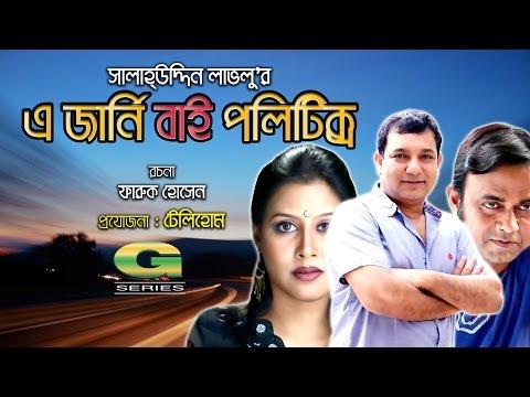 A Journey By Politics | Drama | A Kh M Hasan | Tauquir Ahmed | Elora Gohor