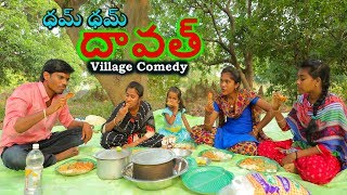 Village lo Dawath   Ultimate village comedy   Creative Thinks A to Z