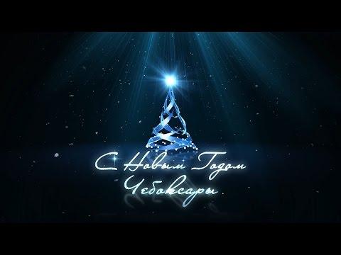 Поздравление Главы г. Чебоксары с Новым годом