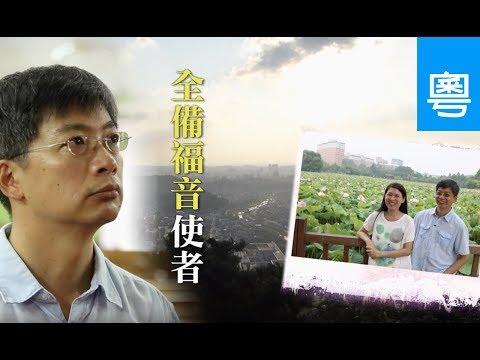 電視節目 TV1462 全備福音使者 (HD粵語) (韓國系列)
