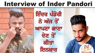 Video Interview of Inder Pandori: ਇੰਦਰ ਪੰਡੋਰੀ ਨੇ ਅੱਜ ਤੋਂ ਆਪਣਾ ਗਾਣਾ ਦੇਣ ਤੋਂ ਕੀਤਾ ਇਨਕਾਰ    Bittu Chak Wala MP3, 3GP, MP4, WEBM, AVI, FLV Oktober 2018