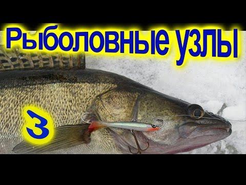от рыбака к рыбаку 10 основных узлов