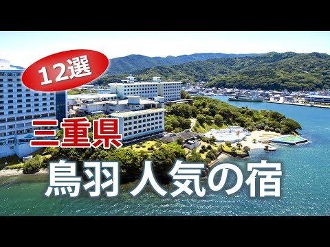 鳥羽温泉オススメのホテル・旅館|三重県伊勢旅行宿泊【12選】