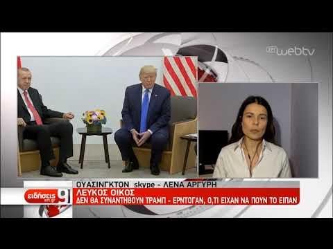 Λευκός Οίκος: Δεν θα συναντηθούν Τραμπ-Ερντογάν | 30/11/2019 | ΕΡΤ