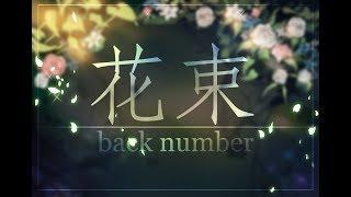 Download Lagu 【Collaboration】 꽃다발(花束/hanataba) Mp3