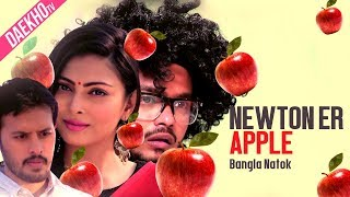 Nonton Newton Er Apple   Irfan Sajjad   Alen Shuvro   Nabila   Bangla Natok 2017 Film Subtitle Indonesia Streaming Movie Download