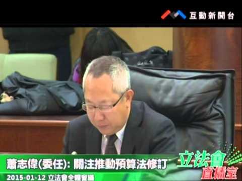 蕭志偉 20150112立法會全體會議