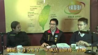 世界大未來台灣基本法第6-2集