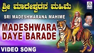 ಮಾದೇಶ್ವರ ದಯೆ ಬರದೇ - Madeshwara Daye Barade - Official Video Song |Sri Madeshwarana Mahime - Kannada