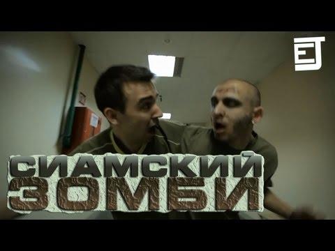 EJ Movies :  Сиамский Зомби