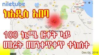 በኢትዮጵያ ከአዲስ አበባ 100 ኪሜ ርቀት ላይ መሬት መንቀጥቀጥ ተከሰተ Earthquake occurred 100km from Addis Ababa