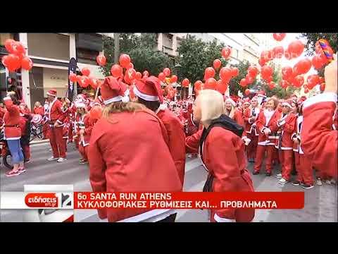 Έκτο «Santa Run Athens» – Κυκλοφοριακές ρυθμίσεις στο κέντρο της Αθήνας | 15/12/2019 | ΕΡΤ