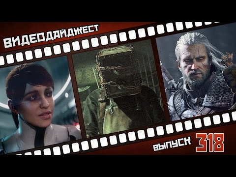 Видеодайджест от PlayGround.ru. Выпуск #318