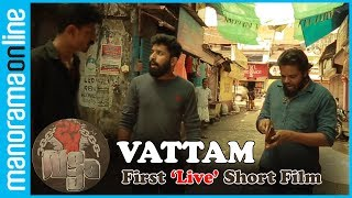 Vattam is a Malayalam short film. The entire short film was completed in a single shot. This remains the first short film to shoot and telecast live on Facebook.Subscribe Manorama Online for more videos- https://goo.gl/bii1FeOfficial Website - http://manoramaonline.comEnglish website - http://onmanorama.comFollow Us on Social MediaFacebook - https://www.facebook.com/manoramaonlineTwitter - https://twitter.com/manoramaonlineGoogle+ - https://plus.google.com/+manoramaPinterest - https://in.pinterest.com/manoramaonlineRecommended Videos For YouI Me Myself - https://goo.gl/uYjdGIBike / Car Reviews  Test Drives - https://goo.gl/MtSE5HManorama 360 - https://goo.gl/Pz5Z5YGlimpses of Kerala - https://goo.gl/KTdkqmFitness Tips - https://goo.gl/4HBPvUMusic Shots - https://goo.gl/m3P3sAAathmabhashanam - https://goo.gl/05baOmCreditsDOP: Pavi K PavanAssitant Director: Jineesh K JoyArt Direction: Sandhu BaiConcept & Direction: Nishad HasanBGM: Vinayak S & Manu M.Manorama OnlineManorama Online is the digital version of Malayala Manorama, the most read Malayalam newspaper in Kerala. Taking care of varying interests of the readers, #ManoramaOnline covers news, reviews, features and lots more. The site envisions to provide information, entertainment, and relaxation to the readers. Visit site - http://manoramaonline.com