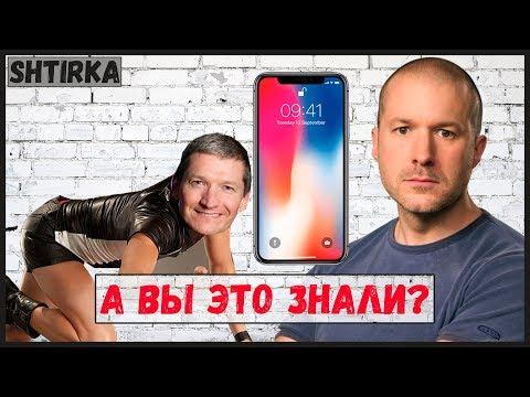 ТАЙНА СОЗДАНИЯ IPHONE X И IPHONE 8! (видео)