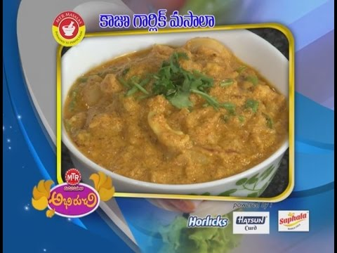 Abhiruchi--Kaju-Garlic-Masala--కాజూ-గార్లిక్-మసాలా