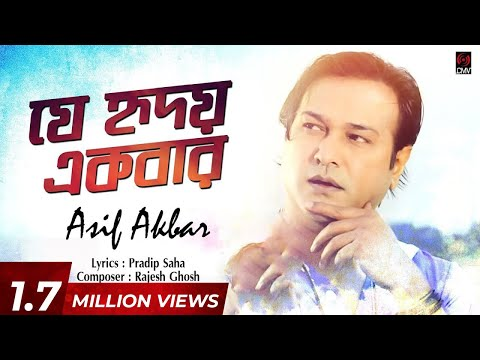 Je Hridoy Ekbar (যে হৃদয় একবার) | Asif Akbar | With Lyrics | Asif New Song 2018