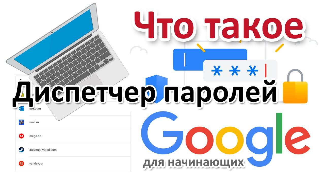 Как пользоваться диспетчером паролей Гугл