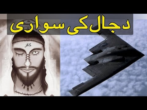 Stealth Aircraft Technology Explained | Arrival Of Dajjal  Urdu / Hindi