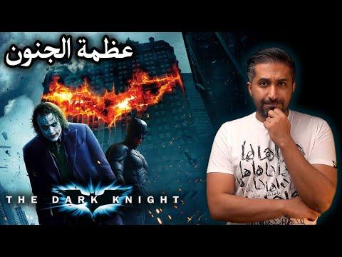 ما لا تعرفه عن فيلم The Dark Knight / 2008