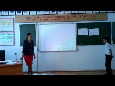 Биология 8 класс учебник в казахстане