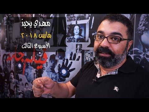 """في الأسبوع الثالث من مارس: """"مهدي يحبذ"""" يرشح هذه الأفلام للمشاهدة"""
