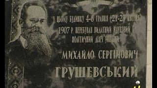 Встановлення меморіальної дошки М.Грушевському