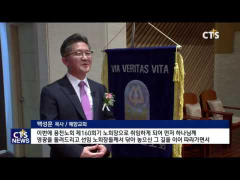 181018 예장통합 용천노회 160회 정기총회 - CTS뉴스