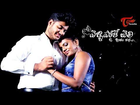 Velli Poke Cheli || Telugu Short Film 2017 || E Nirmala