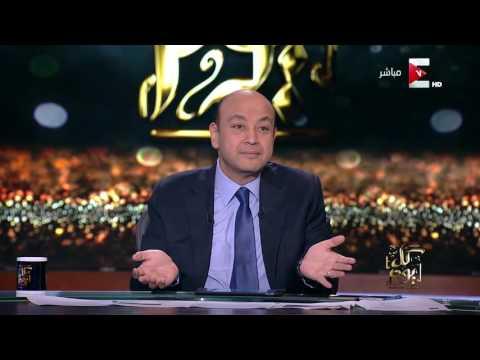 """شاهد- عمرو أديب يتحدث عن """"ثلاجة السيسي"""""""