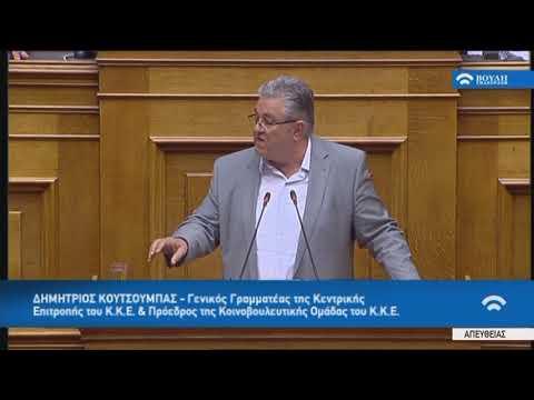 Δ.Κουτσούμπας(Γ.Γ Κ.Κ.Ε)(Συμφωνία Δημοσιον.Στόχων και Διαρθρωτ.Μεταρρυθμίσεων)(13/06/2018)