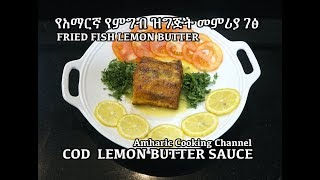 የአማርኛ የምግብ ዝግጅት መምሪያ ገፅ  - Amharic - Asa Tibs - Fried Fish Lemon Butter Sauce