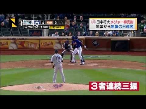 ヤンキース田中将大6連勝を初完封で飾る