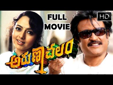 Arunachalam Telugu Full Length Movie    Rajnikanth, Soundharya    Telugu Hit Movies