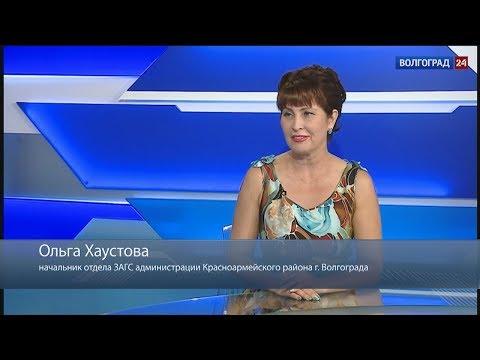 Ольга Хаустова, начальник отдела ЗАГС администрации Красноармейского района г. Волгограда