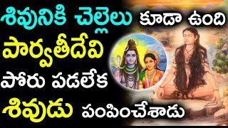 Video శివునికి చెల్లెలు కూడా ఉందని మీకు తెలుసా|| Lord Shiva Sister Asavari came out from kaislash MP3, 3GP, MP4, WEBM, AVI, FLV Maret 2019