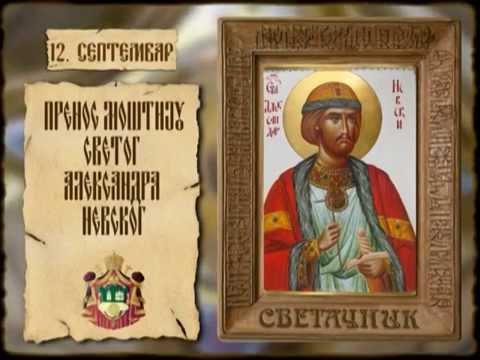 СВЕТАЧНИК 12. СЕПТЕМБАР – ПРЕНОС МОШТИЈУ СВЕТОГ АЛЕКСАНДРА НЕВСКОГ