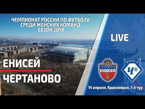 14.4.2019 Чемпионат России ЖФК Енисей - ЖФК Чертаново - 1:0