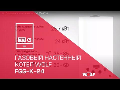ОБЗОР: газовый настенный комбинированный котел Wolf FGG-К-24