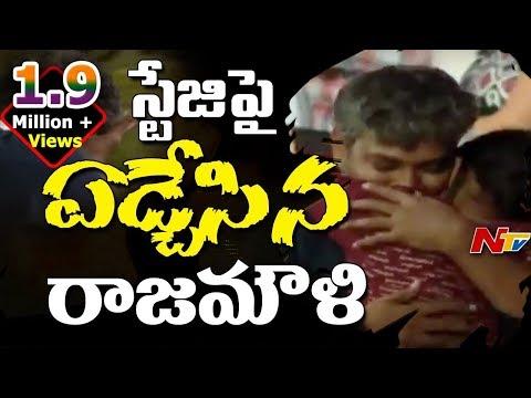 Rajamouli Cries on Stage    Keeravani Superb Song on Rajamouli    #Baahubali2 Pre Release Function