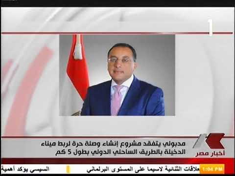 القناة الاولي موجر الواحدة رئيس الوزراء، يتفقد محور54الرابط لميناء الإسكندرية بالطريق الساحلى الدولي