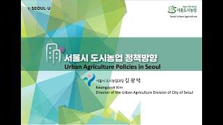 해외 컨퍼런스 발표(서울시 도시농업 정책방향) 썸네일