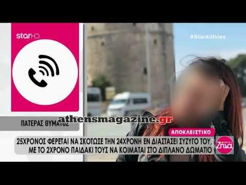 Video - Λέσβος: Η αγάπη του για την Ερατώ όπλισε το χέρι του συζυγοκτόνου (vid)
