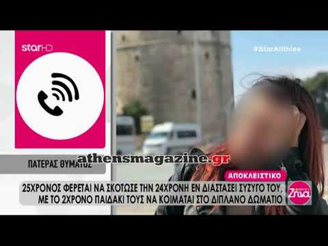 Video - Λέσβος: Το Σάββατο απολογείται ο 25χρονος συζυγοκτόνος (video)