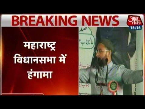 Video Maharashtra: AIMIM MLA Faces Flak For Refusing To Say 'Bharat Mata ki Jai' download in MP3, 3GP, MP4, WEBM, AVI, FLV January 2017